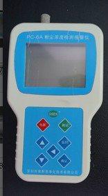 供应便携式粉尘检测仪PC-6A工业粉尘仪大量程粉尘仪