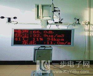 供应深圳工地小区扬尘噪声温湿度在线监测系统AQM检测