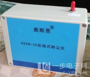 供应无线传输在线式粉尘仪OSEN-5E实时数据传输粉尘仪户外环境在线监测仪