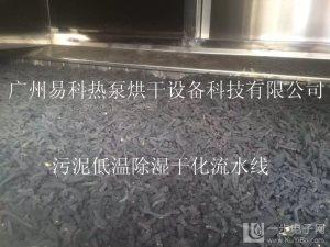 工业污泥烘干除湿机、污泥脱水干燥设备