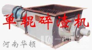 供应河南华顿 HD 碎渣机 单辊碎渣机 锅炉碎渣机