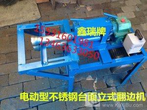 供应不锈钢台面滚边机压槽机